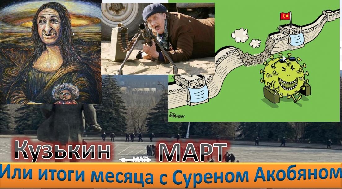 Кузькин март 2020, итоги марта