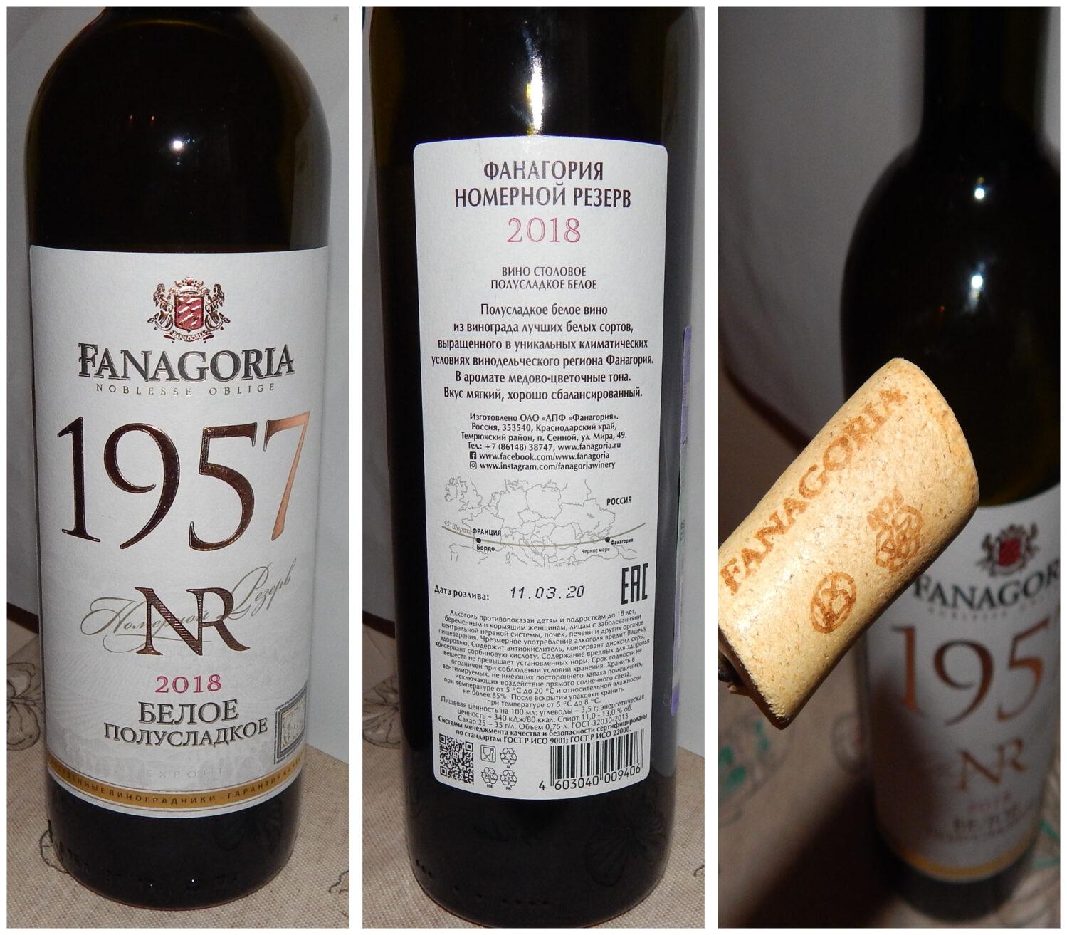 phanagoria white semi-sweet wine