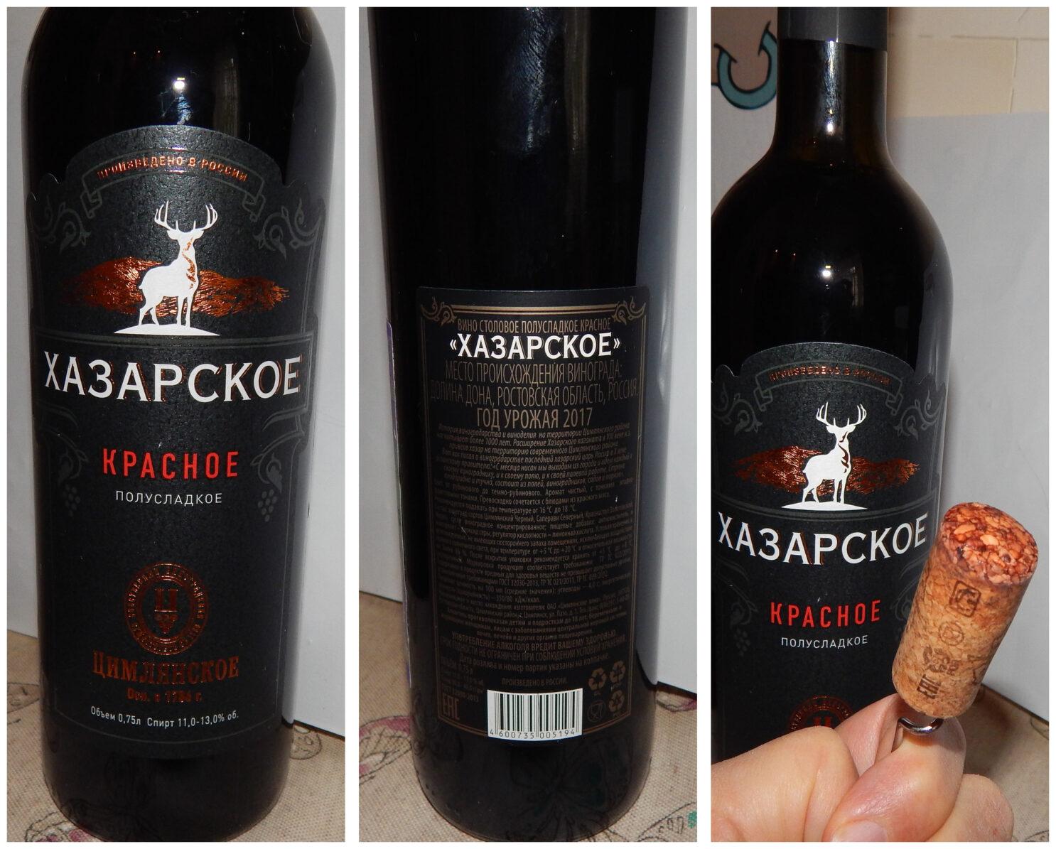 tsimlyanskie wines Khazar red semi-sweet